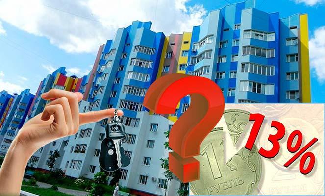 Оплата налога при продаже квартиры