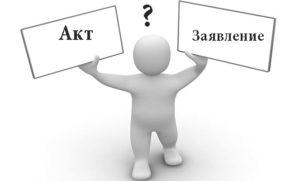 Чем отличаются акт о непроживании и заявление