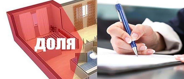 Распоряжение на оформление квартиры в общую совместную собственность