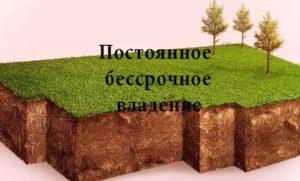 Право на постоянное бессрочное владение землей